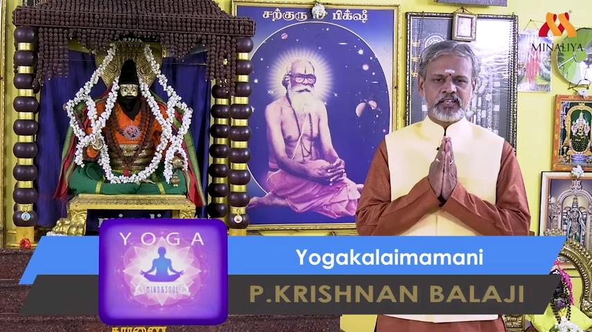 Yoga Guru | யோகா குரு
