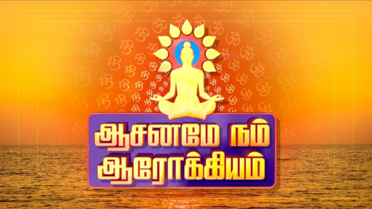 மன அழுத்தம் போக்கும் முத்திரை சிகிச்சை    Stress – Mudra Therapy    Asaname Nam Arokkiyam    Sai TV