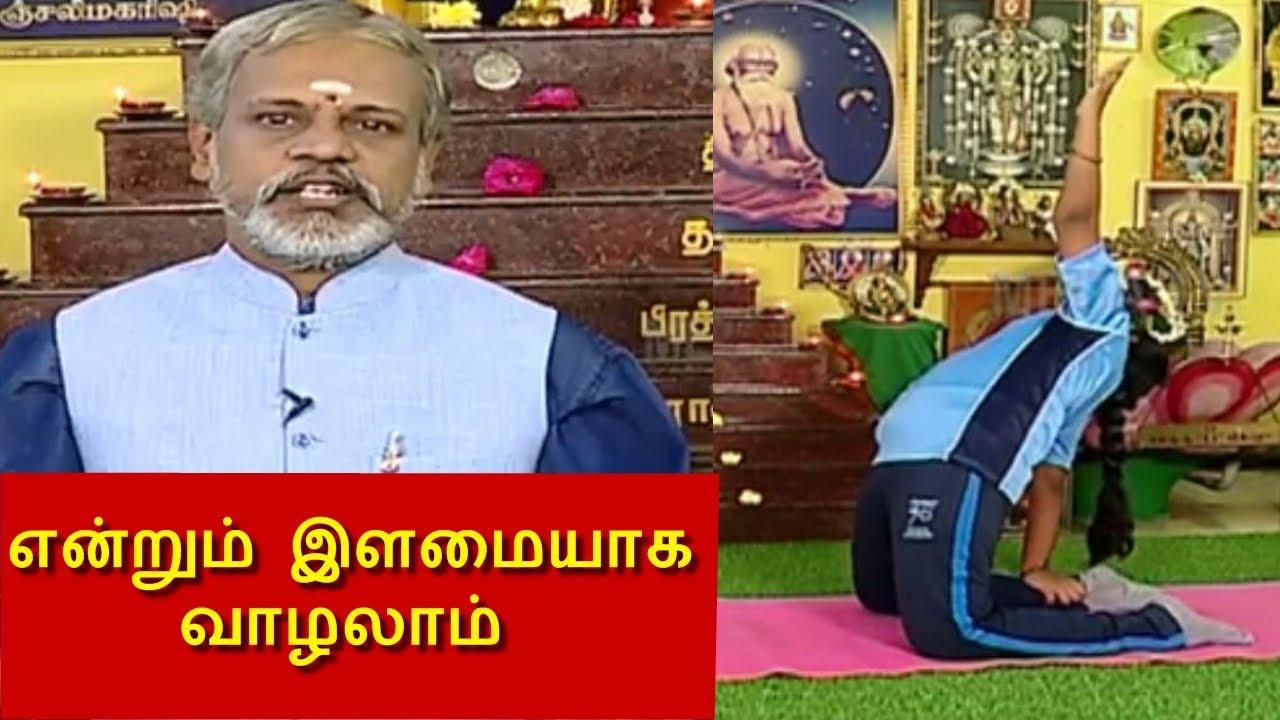 60 வயது வரை இளமையாக வாழ யோகாசனங்கள்    Yogasanas to live young until 60    Thegam Sirakka Yogam    Mega TV