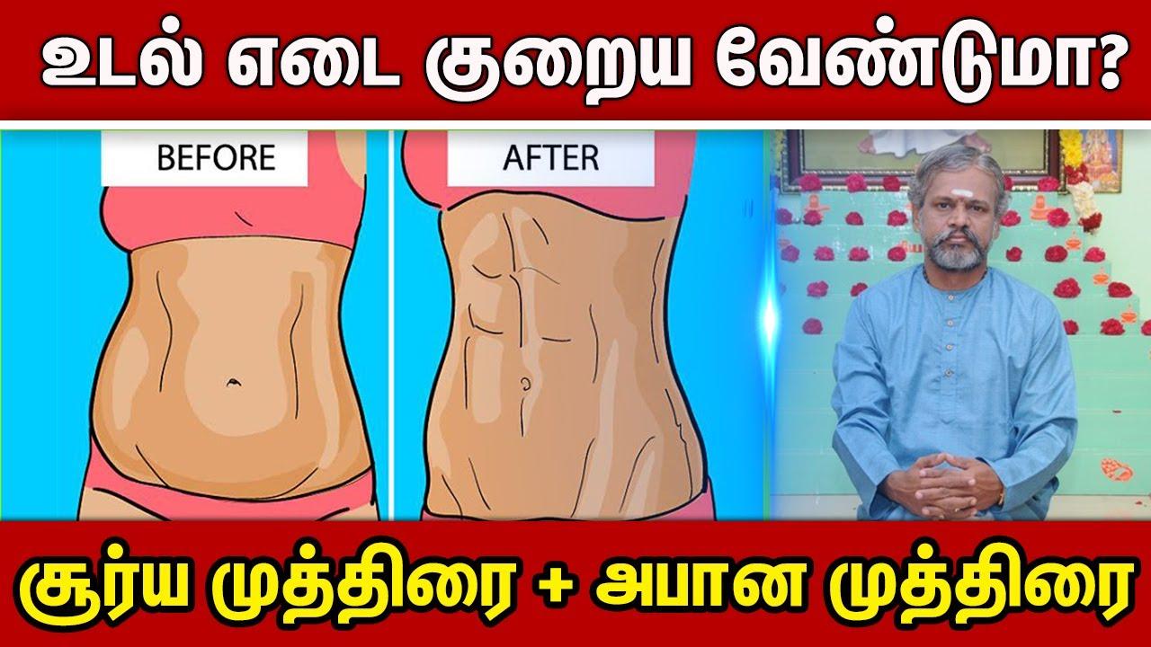 சூர்ய, அபானவாயு முத்திரை    Surya, Apana Mudra    Nalam Tharum Yoga    Velicham TV