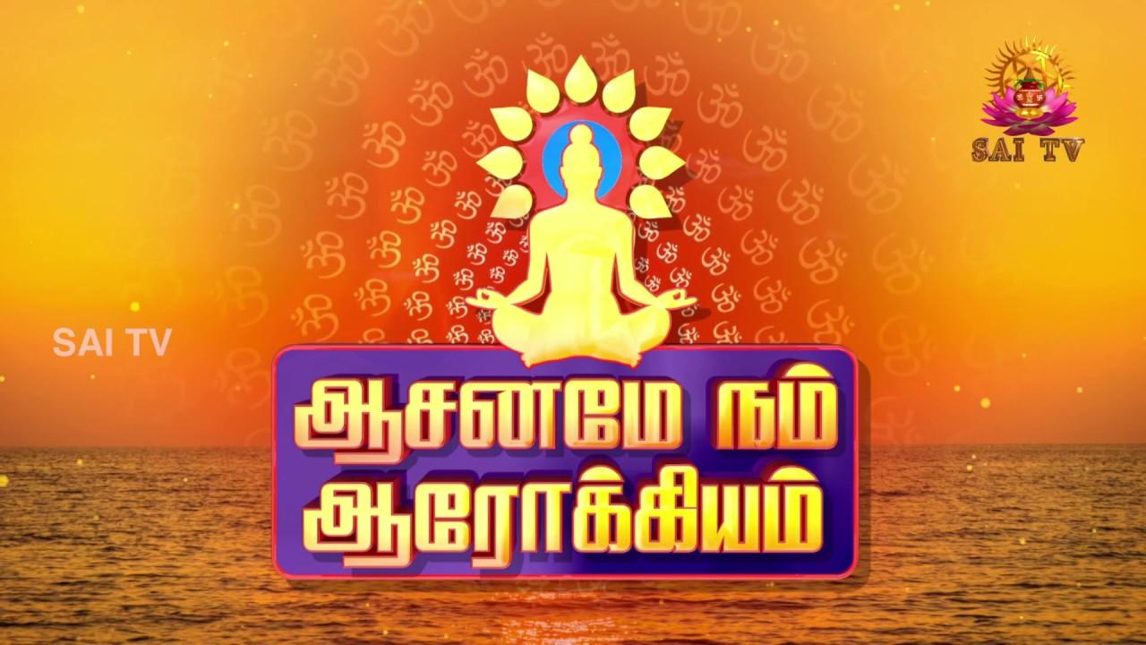 துவிபாத விருஷ்டிராசனம்    Yogasana for Kidneys    Asaname Nam Arokkiyam    Sai TV