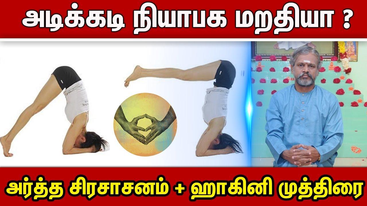 அர்த்த சிரசாசனம், ஹாகினி முத்திரை    Ardha Shirshasana, Hakini Mudra    Nalam Tharum Yoga    Velicham TV