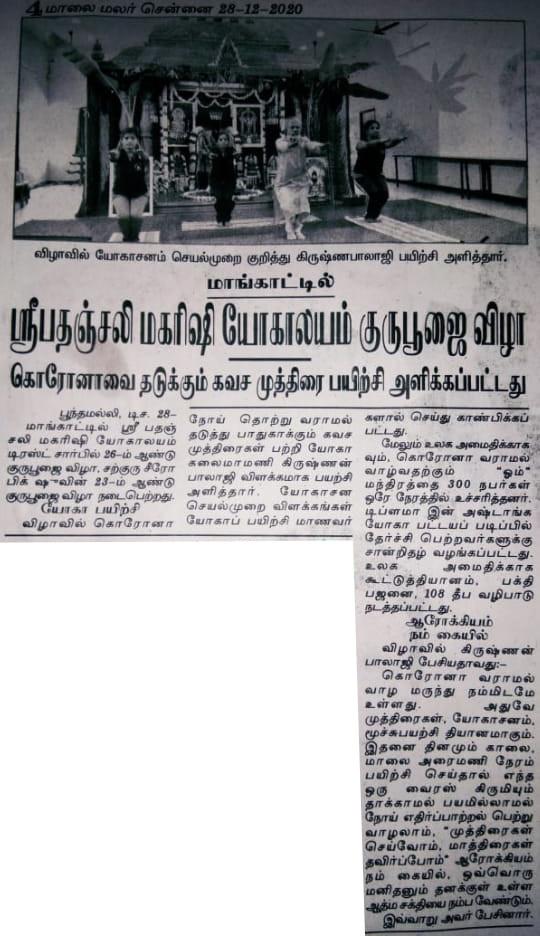 மாங்காட்டில் ஸ்ரீபதஞ்சலி மகரிஷி யோகாலயம் குருபூஜை விழா